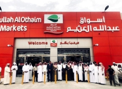 تعرف على عروض اسواق العثيم بمناسبة اليوم الوطني السعودي