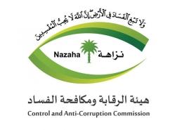 الكشف عن قضية فساد مالي وإداري كبير في السعودية
