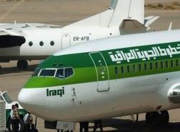 الخطوط الجوية العراقية تلغي رحلاتها الى تركيا