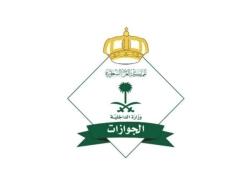 تصريح من الجوازات السعودية حول تأشيرة الدخول والعودة
