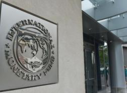 صندوق النقد ينصح بالاستثمار في هذه المجالات