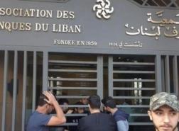 المصارف اللبنانية توجه ضربة لسوريين مرتبطين بسلطات دمشق