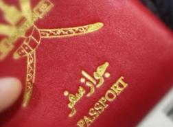 أخبار سارة من سلطنة عمان لمواطني 103 دول