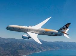 الاتحاد للطيران تطرح تذكرتين بسعر واحدة لـ11 وجهة بينها إسطنبول