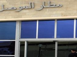 شركة سعودية تفوز بعقد تطوير مطار الموصل الدولي