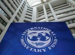 قرار تاريخي لصندوق النقد الدولي