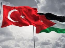 اتفاقية تعاون تجاري واقتصادي بين تركيا والأردن.. ما تفاصيلها؟