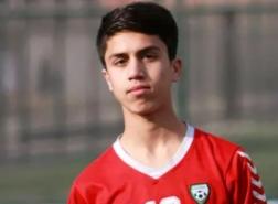 لاعب كرة قدم أفغاني من بين ضحايا طائرة الموت.. صدمة بين محبيه