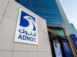 أدنوك الإماراتية توقع اتفاقيات بمليار دولار لتنفيذ مشاريع هندسية