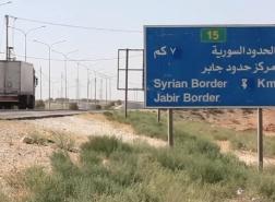 الأردن تقرر إعادة فتح معبر جابر الحدودي مع سوريا