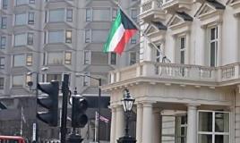 سفارة الكويت في لندن تحذر رعاياها من عمليات احتيال مالية
