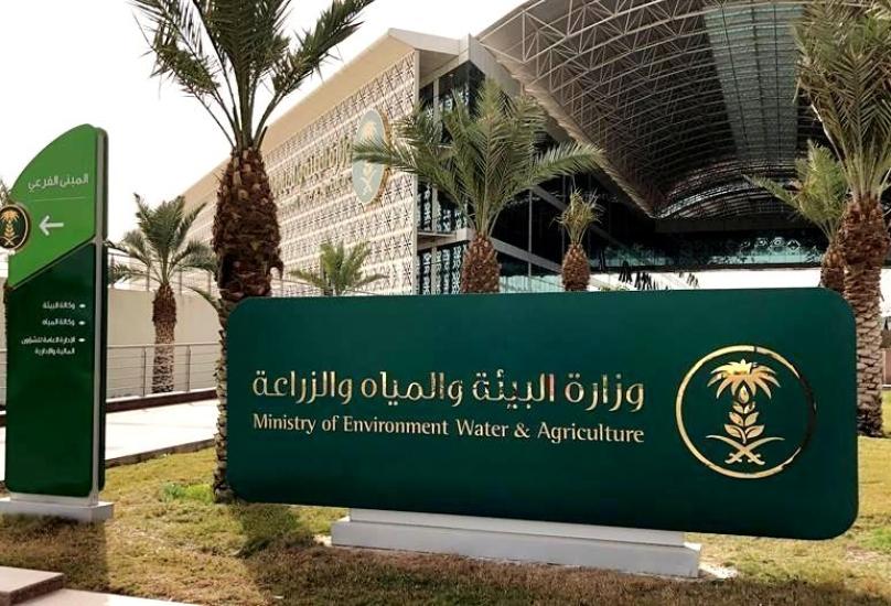 وزارة البيئة و المياه و الزراعة